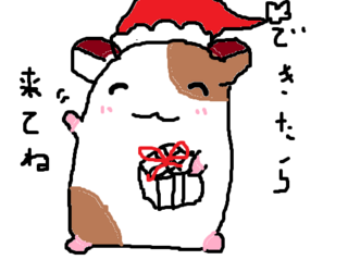 christmaswelcomehamster.png