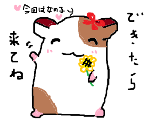 welcomehamster.png