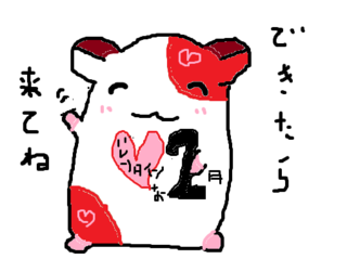 welcomehamster2013february.png